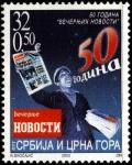 """Сербия и Черногория 2003 год. 50 лет газете """"Вечерние новости"""". 1 марка"""