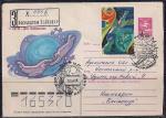 ХМК со спецгашением. День космонавтики, 12.04.1985 год, космодром Байконур, заказное, прошел почту