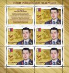 Россия 2018 год. Герои Российской Федерации. Горшков Дмитрий Евгеньевич (1971-1999), лист