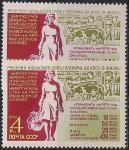 СССР 1970 год. Животноводчество (3854). Разновидность - темный желтый цвет на нижней марке (Ю)
