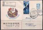 ХМК со спецгашением. День космонавтики, 12.04.1988 год, космодром Байконур, заказное, прошел почту