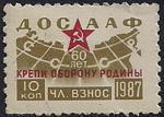 Непочтовая марка. 1987 год.  ДОСААФ. Членский взнос 10 к.