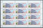 Россия 2011 г. 50 лет Государственный Кремлевский Дворец, лист марок