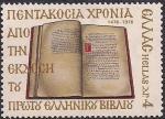 Греция 1976 год. 500 лет истории Пентакосиодимны. 1 марка