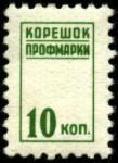 Корешок профмарки 10 копеек (13 х 20 мм)