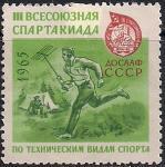 СССР 1965 год. 3-я спартакиада ДОСААФ. Ориентирование на местности (10 копеек). 1 памятная марка с наклейкой