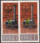 СССР 1978 год. Паровоз Е.А. и М.Е. Черепановых (ном. 1к). Разновидность - разный цвет