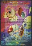 Кот д-ивуар 2013 год. Морские раковины. 1 малый лист