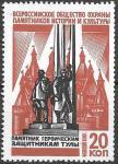 Непочтовая марка Общество охраны памятников. Защитники Тулы.