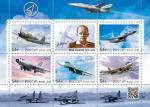 Россия 2020 год. 125 лет со дня рождения П.О. Сухого (1895–1975), авиаконструктора, лист