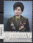 Украина 2017 год. Космонавт Валентина Терешкова. 1 марка