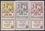 Израиль 1984 год. Фрукты Земли Ханаан. 3 марки с купоном