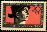 Болгария 1966 год. 6-й Конгресс профсоюзов. Болгарский рабочий. 1 марка
