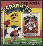 КНДР 1981 год. Чемпионат мира по футболу в Испании. 1 гашёный блок
