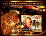 Чад 2015 год. Музыка. В.И. Моцарт. Гашеный блок