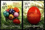 Сербия и Черногория 2006 год. Пасха. 2 марки