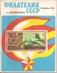 Журнал Филателия СССР № 2 1974 год