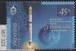 Украина 2004 год. Конструкторское бюро имени М.К.Янгеля. Ракета. 1 марка