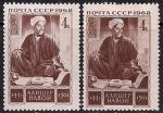 СССР 1968 год. Алишер Навои. Разновидность - темная и светлая бумага и фон