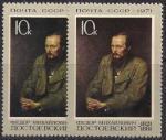 СССР 1971 год. Ф.М. Достоевский (3959).Разновидность - темный цвет (марка слева)