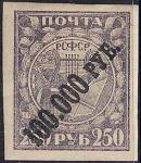 РСФСР 1922 год. Вспомогательный стандарт. 100.000 руб. Надпечатка нового номинала. 1 марка с наклейкой