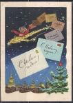 ПК. С Новым годом! № 34, 04.10.1961 год, прошла почту
