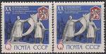 СССР 1965 год. 20 лет освобождения Чехословакии от фашистской оккупации. Разновидность - разный цвет. (Ю)