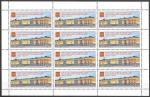Россия 2011 г. Конституционный суд РФ, лист марок