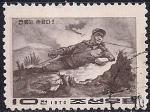 КНДР 1970 год. Электричество в военных целях. 1 гашёная марка
