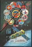 СССР 1983 год. День Космонавтики (5384). Разновидность - разбита звезда