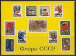 ПК. Флора СССР, выпуск 22.04.1975 год