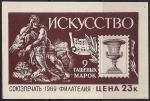"""Этикетка к набору марок """"Искусство"""". СССР 1969 год. 23 копейки"""