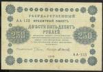 250 рублей 1918 год. Пятаков, Осипов