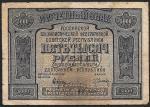 5 000 рублей 1921 год, с ошибкой