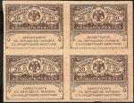 Керенки, 20 рублей 1917 год. Квартблок