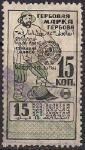 Гербовая марка РСФСР. Пахарь (15 копеек). Погашена