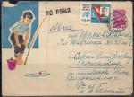 ХМК. Юный рыболов (худ. Коминарец), 04.04.1964 год, № 64 - 175, прошел почту