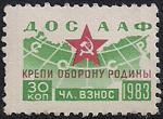 Непочтовая марка. 1983 год.  ДОСААФ. Членский взнос 30 к., с наклейкой