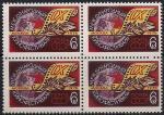 СССР 1975 год. 9-й Международный кинофестиваль в Москве. Квартблок (4420)