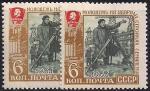 СССР 1961 год. Молодежь на ударных стройках семилетки (ном. 6к). Разновидность - темный фон