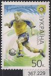Украина 2001 год. Украинский футбол. 1 марка. (367,229