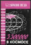 Красная звезда, 3 300 000 километров в космосе, 17 (125), 1963 г.