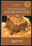 Зачарованные клады России, А. Низовский, 2012 г.