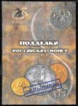 Подделки Российский Монет, Конрос, 2012 г.