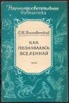 Как познавалась вселенная, С.К. Всехсвятский, 1955 г.