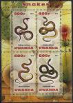 Руанда 2013 год. Змеи. 1 малый лист