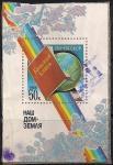 СССР 1986 год. Наш дом - Земля. Блок без номера, наклеен на картон