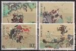 Китай 1989 год. Классическая китайская литература. 4 марки