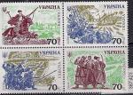 Украина 2006 год. Военная одежда козаков. 4 марки