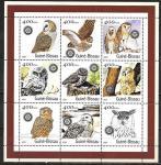 Гвинея-Бисау 2001 год. Совы, малый лист